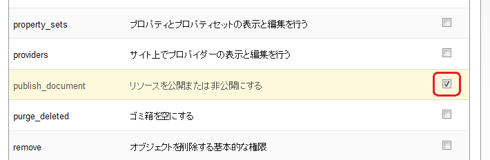 publish_documentのチェック